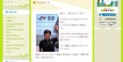 新城幸也の今日もチバリヨー - livedoor Blog(ブログ)