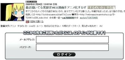 アニメ「するめいか」 予告編