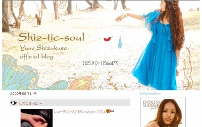 livedoorブログによる公式ブログ「Shiz-tic Soul Blog」