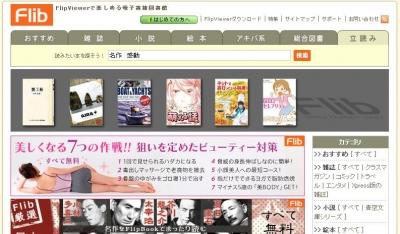 電子書籍の無料オンライン図書館 Flib