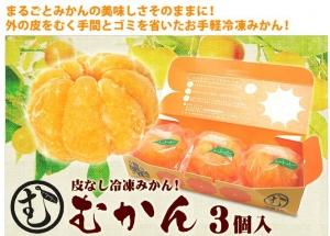 むかん 冷凍みかん【八ちゃん堂】