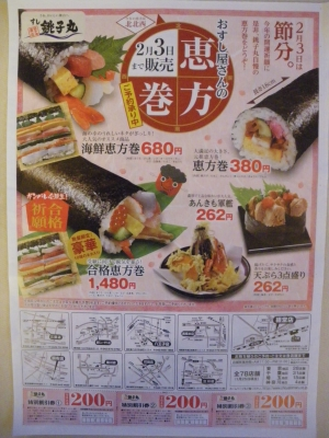恵方 巻き 丸 銚子
