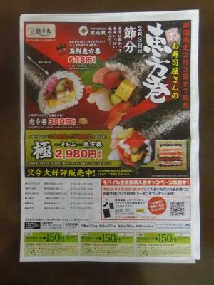 銚子 丸 恵方 巻き 2021