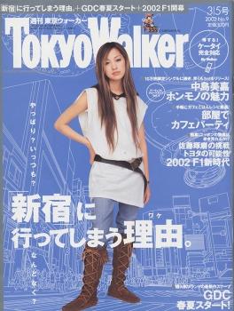 TokyoWalker2002年3月5日号