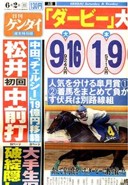 日刊ゲンダイ 2003年06月02日号