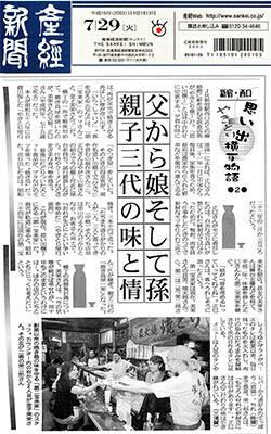 産経新聞 2003年7月29日号