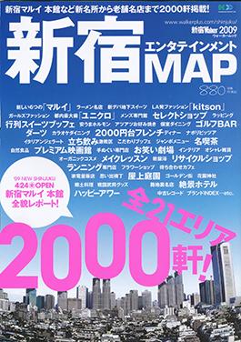 新宿Walker 2009年04月23日号
