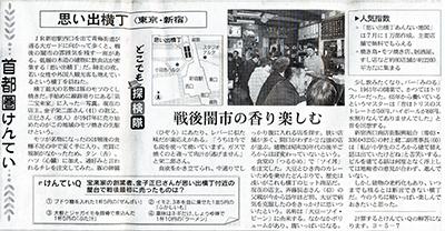 日本経済新聞 2009年12月05日号
