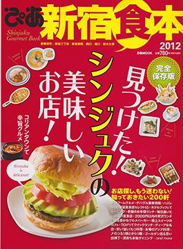 ぴあ新宿食本 2011年10月20日