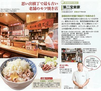 ぴあ新宿食本2012