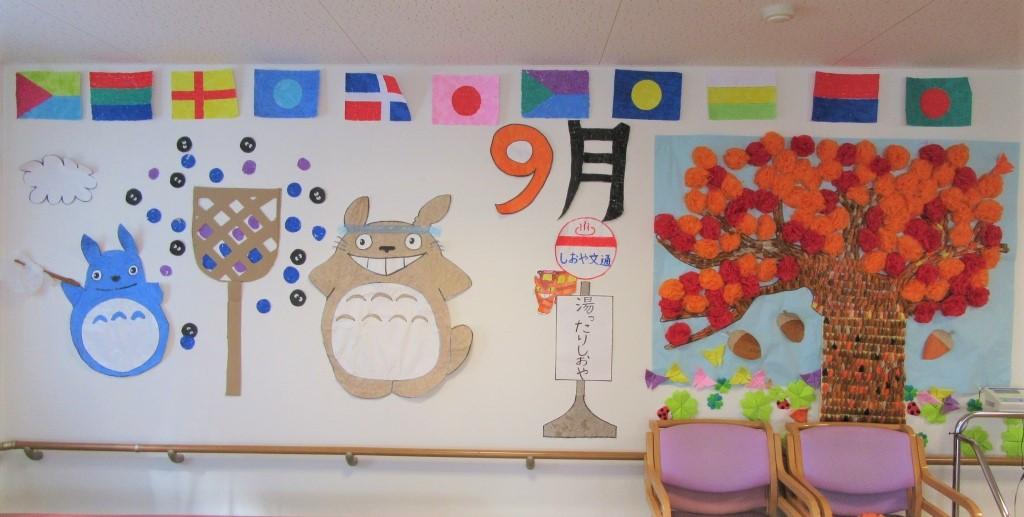 9月の壁絵