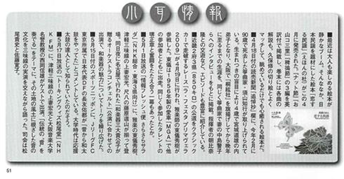 邦楽ジャーナル6月号