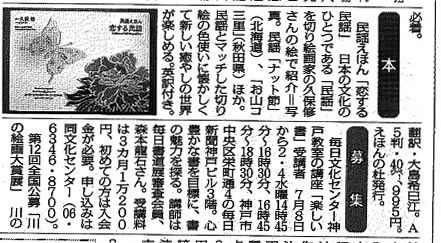 毎日新聞 ほっと兵庫 0701