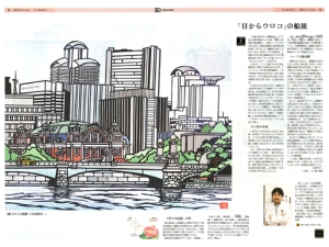SANKEI EXPRESS 09/07/16