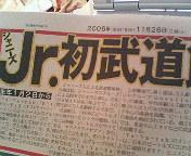 武道館って糞席だと高所恐怖症の自分には辛いんだよなぁー…恐怖のマッチコン思いだす…24TVはまだ大丈夫だったけども