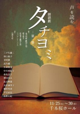 朗読劇「タチヨミ 第一巻」