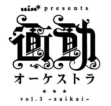 vol.3ロゴ