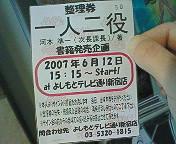 20070612_157221.jpg
