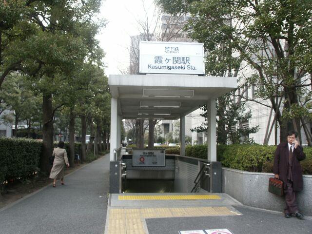 Kasumigaseki_eki_1.jpg