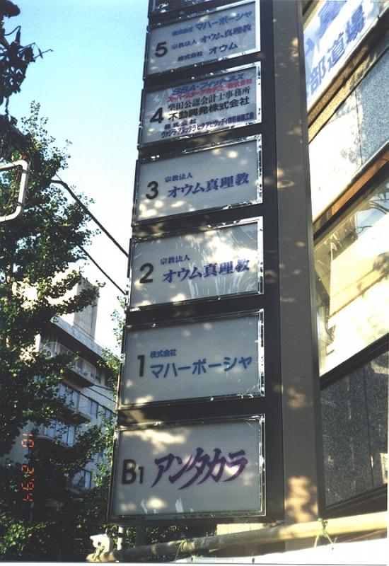 Aum-MinamiAoyama-Signs.jpg