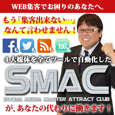 【SMAC】400×400_2.png