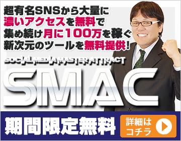 【無料SMAC】360×280.png