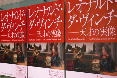 ダ・ヴィンチ展ポスター