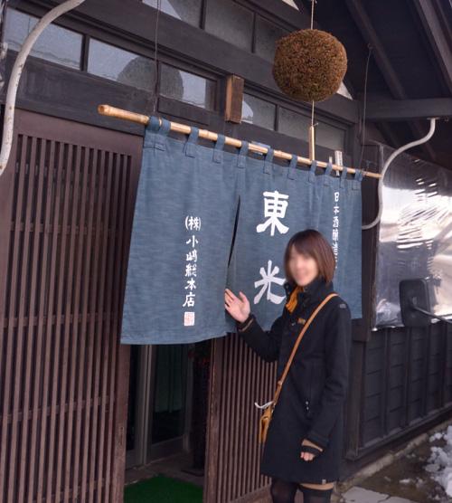 米沢旅行/小嶋総本店入口