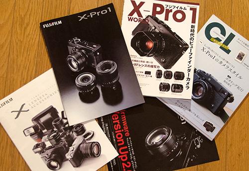 X-Pro1カタログとかムックとか