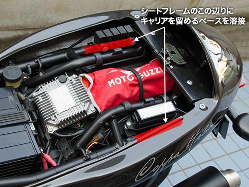 MotoGuzzi V11 Coppa Italia 用ワンオフ・クラウザートップケース用ステー10