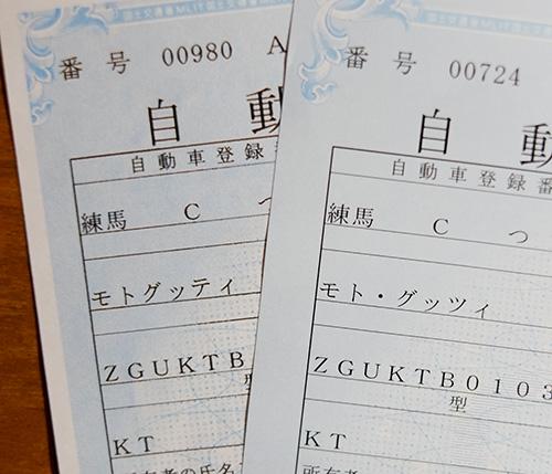 コッパちゃん初回車検4