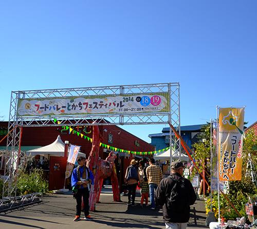"""帯広競馬場""""フードバレーとかちフェスティバル""""会場入り口"""