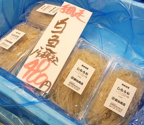 """イオン帯広店""""釧路の白魚"""""""
