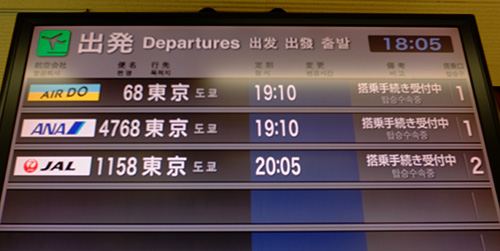 とかち帯広空港の最終時刻掲示板