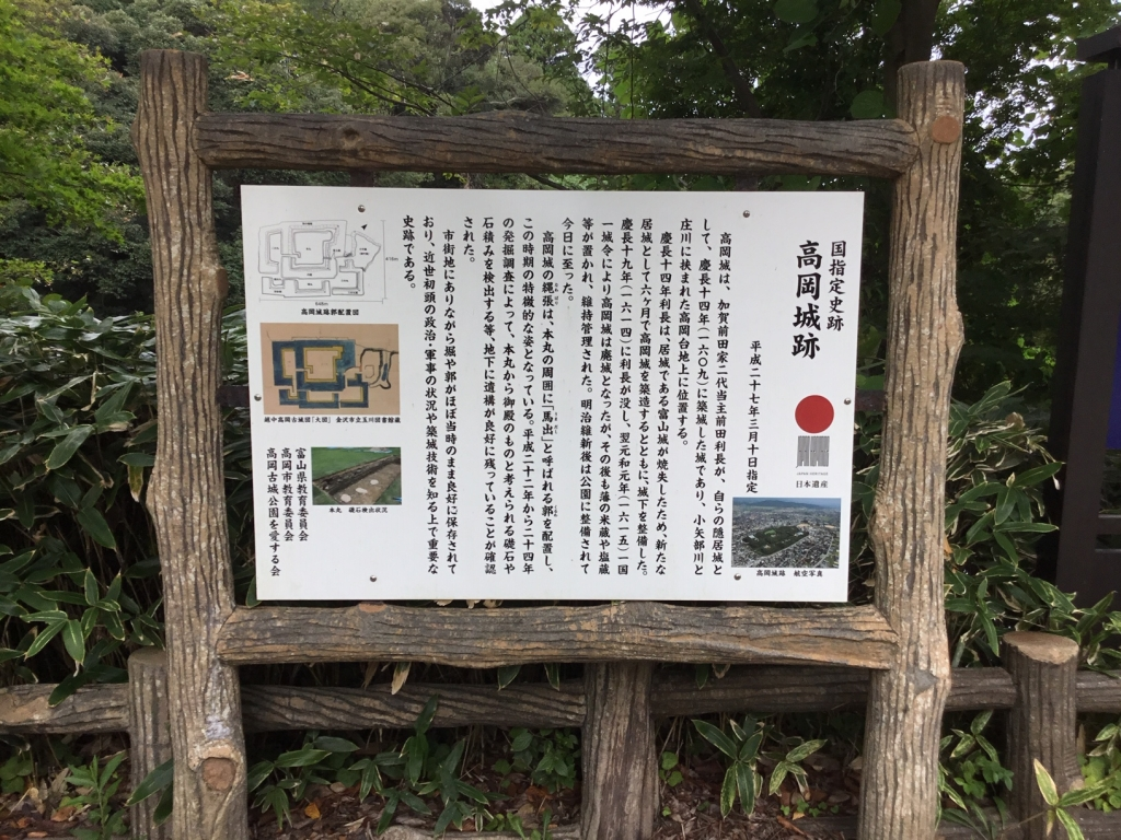 富山 藩 と は 次 の うち どの 藩 の 支藩 か