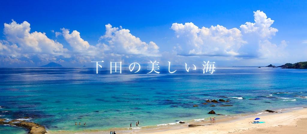 下田の美しい海