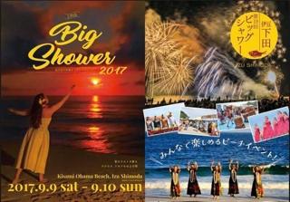 海洋浴の祭典ビッグシャワー