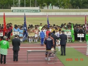 2005後期リーグ開会式 U12DIV3優勝表彰
