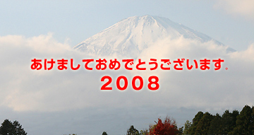 あけましておめでとうございます。2008