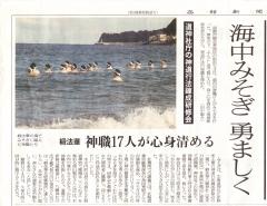 函館新聞10月4日朝刊