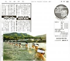 北海道新聞10月4日朝刊