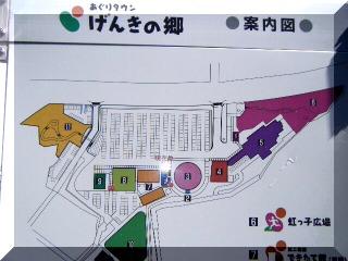 げんきの郷1.jpg
