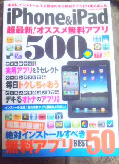 アプリの本1.jpg