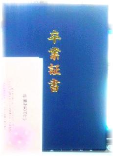 卒業証書1.jpg