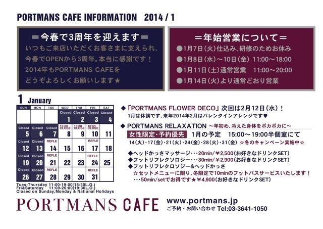 カレンダー2014.1.jpg
