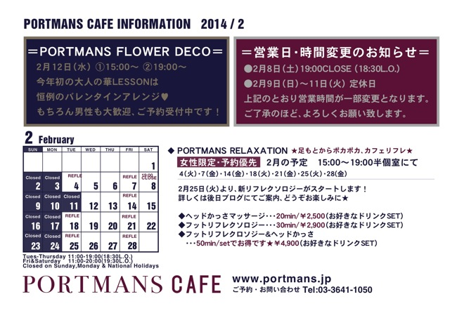 カレンダー2014.2.jpg