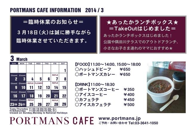 カレンダー2014.3-2.jpg
