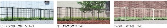 フェンス色2.jpg