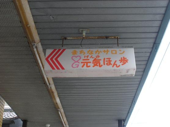 元気?b.JPG