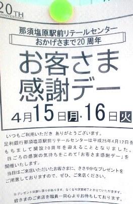 足銀リテールセンター感謝デー.jpg